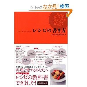 レシピの書き方