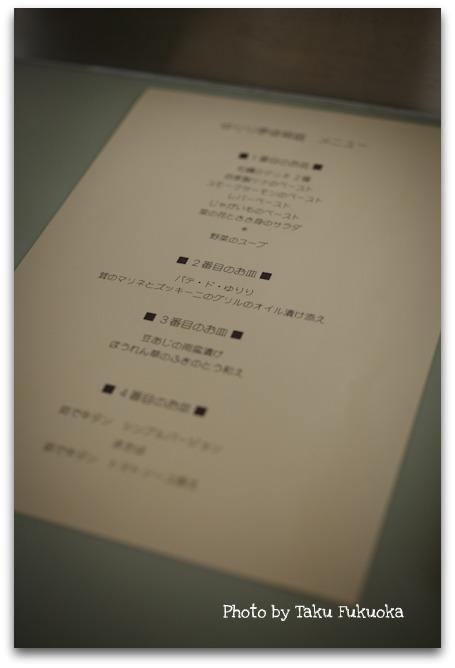 20110326メニュー.jpg