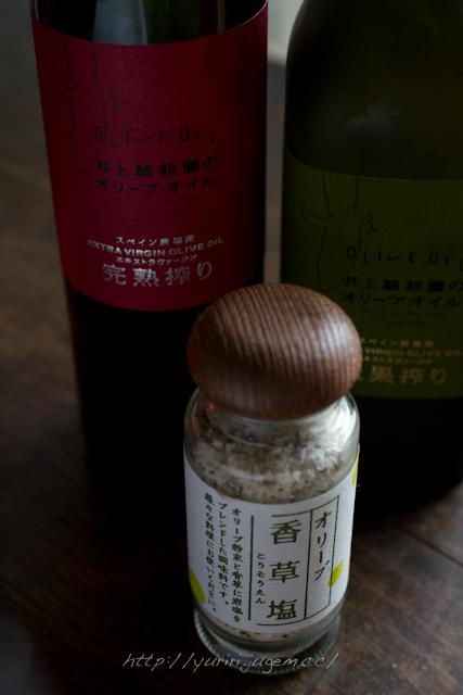 塩とオイル
