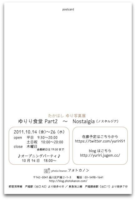 DM宛名面-web-pic.jpg