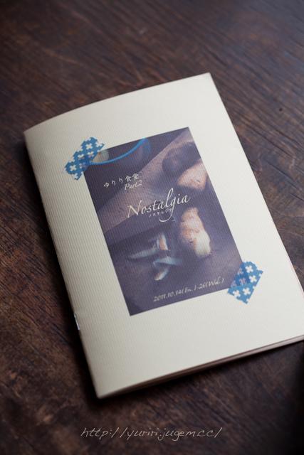 20111009 冊子.jpg