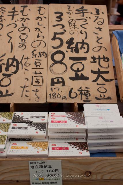 20120212 岡田さんの納豆-2.jpg