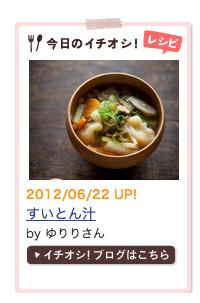 一押しレシピ2012-06-22 11.01.06.jpg