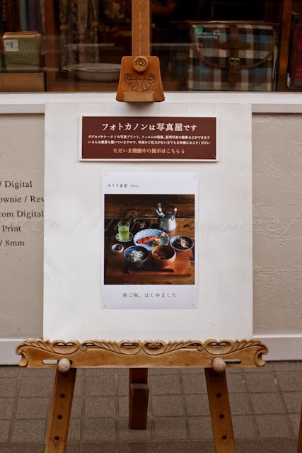 20121012ゆりり食堂-朝ご飯できました.jpg