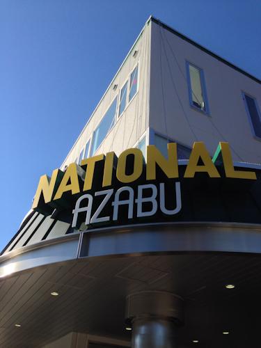 20121212麻布ナショナルスーパー.jpg