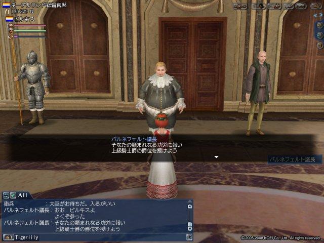 DOL_上級騎士爵授与サムネイル