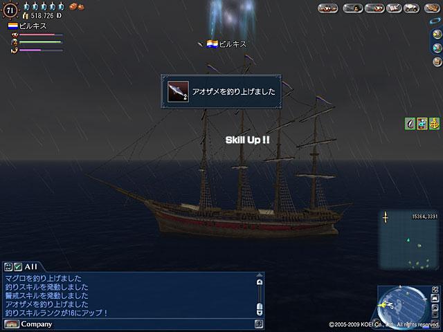 釣りスキルR16