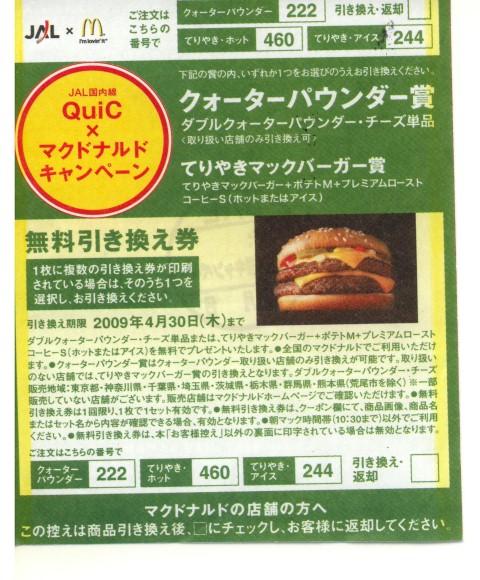 クォーターパウンダー賞