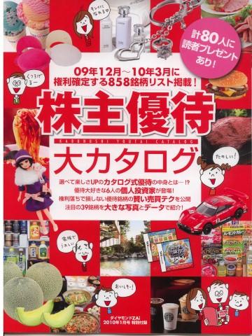 ダイヤモンドZAi株主優待大カタログ