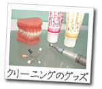 PMTC(歯のクリーニングの用具)