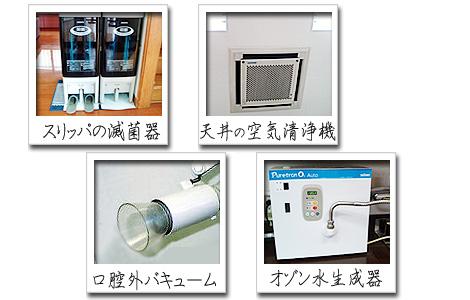 鈴木歯科医院の感染対策:空気清浄機、口腔外バキューム、オゾン水、他