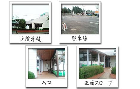 鈴木歯科医院の外観:駐車場やスロープがあります