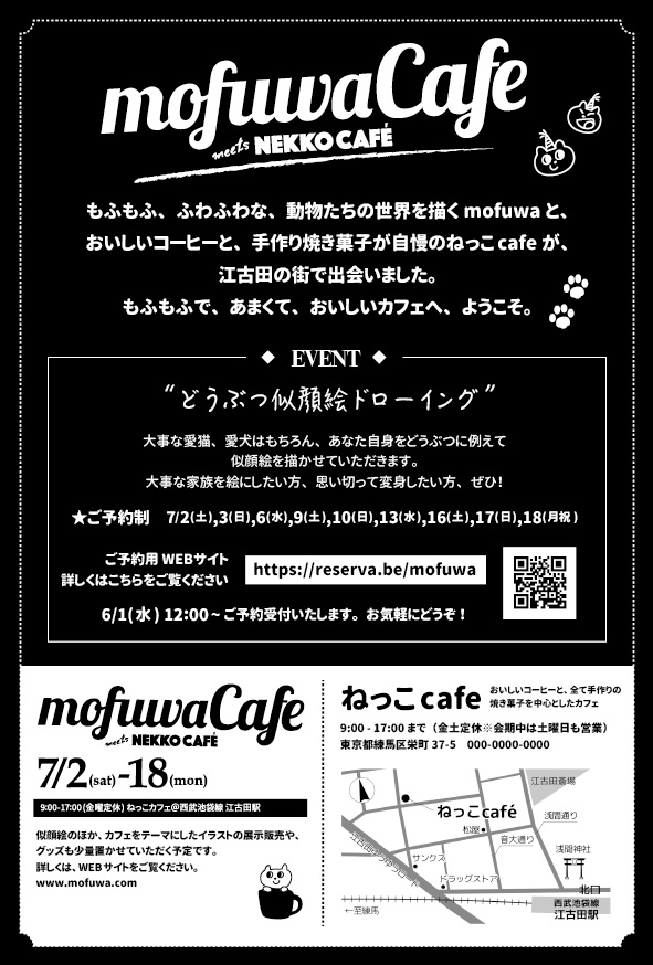 mofuwa_cafe_DM-ura.jpg