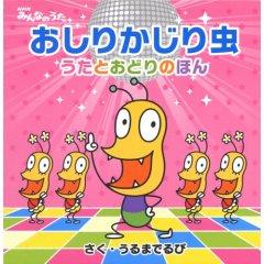 うるまでるびが作詞・作曲・アニメーションのすべてを制作する<br /> 完全オリジナル楽曲「おしりかじり虫」。「NHKみんなのうた」で放送。<br />