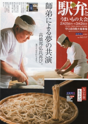 soba (蕎麦)iイベント