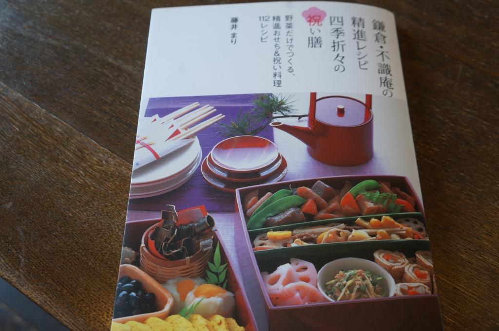 精進料理家・藤井まり