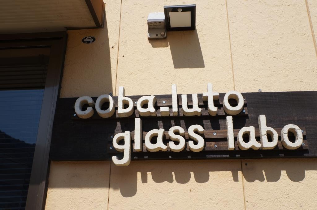 コバルトグラスラボ