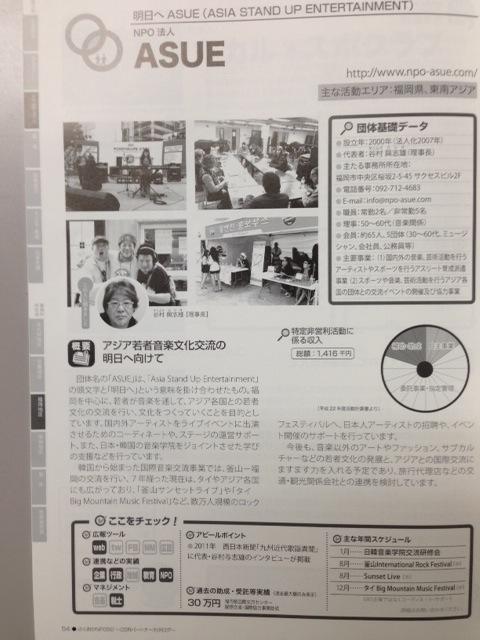 asue紹介2013