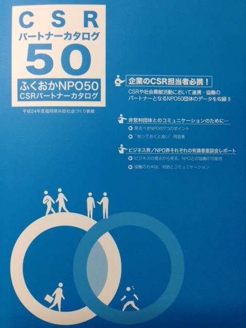 ふくおかNPOカタログ2013/asue