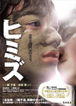 Himizu_film_poster.jpeg