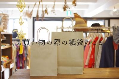 お買い物の際の紙袋