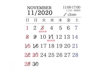 11月の営業日