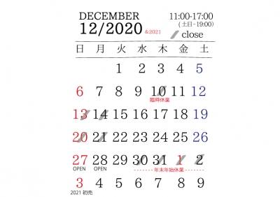 12月と年末年始の営業日