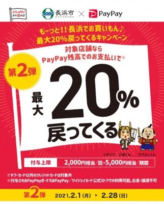 2月の営業とPaypayお得なキャンペーンのお知らせ