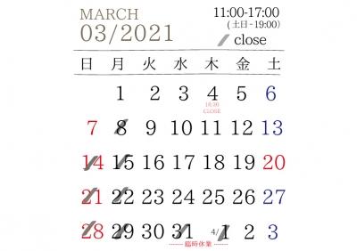 3月の営業日
