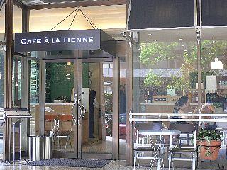 カフェ・ア・ラ・ティエンヌ