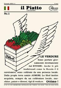 空飛ぶ野菜