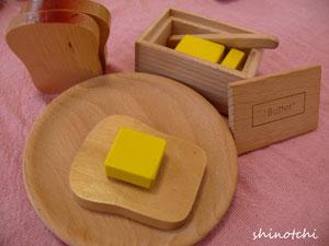 木のおもちゃ ままごと バター