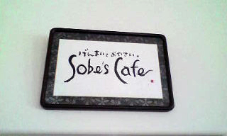 Sobe's Cafe 額装
