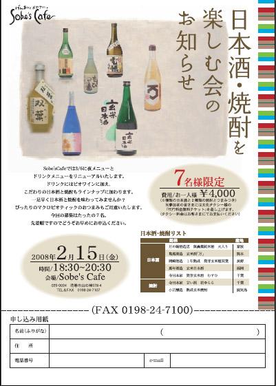 日本酒焼酎を楽しむ会