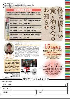 マクロビオティックと日本酒
