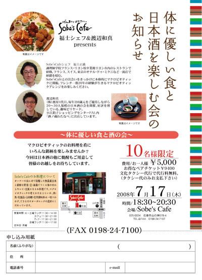 日本酒の会717
