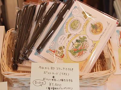 岡部慶子さんポストカード