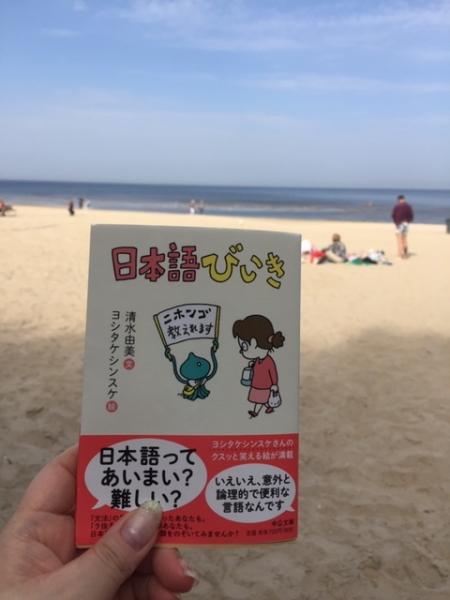 日本語びいき.jpg