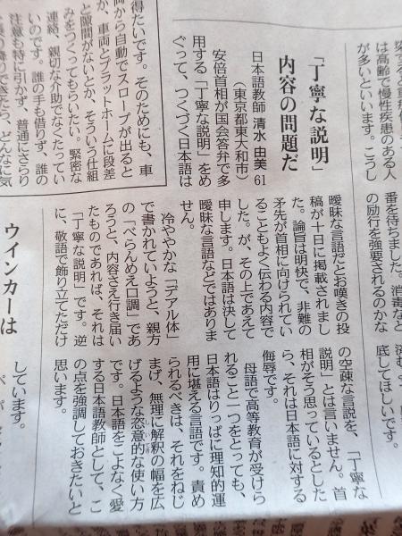 20200319東京新聞「発言」.JPG