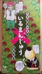 暗殺教室」コラボまんじゅう!(...