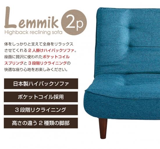 LEMIX ソファ