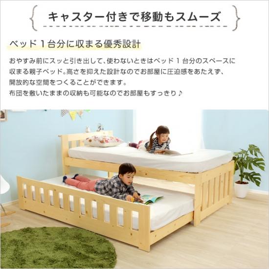 おすすめ 親子ベッド