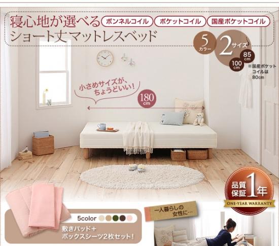 小さめベッド