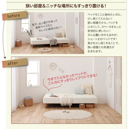 一人暮らし おすすめショート丈 小さめベッド