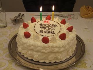 創立20週年記念ケーキ