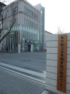 集音器ブログ 東京都立多摩職業能力開発センター