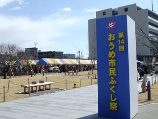 集音器ブログ 第14回 おうめ市民ふくし祭 会場入り口