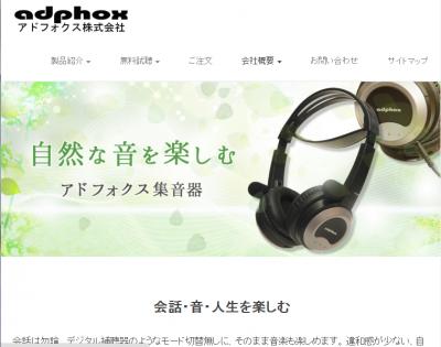 補聴器ではなく集音器のサイト adphox