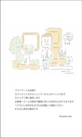 紹介カード 表 のコピー.jpg