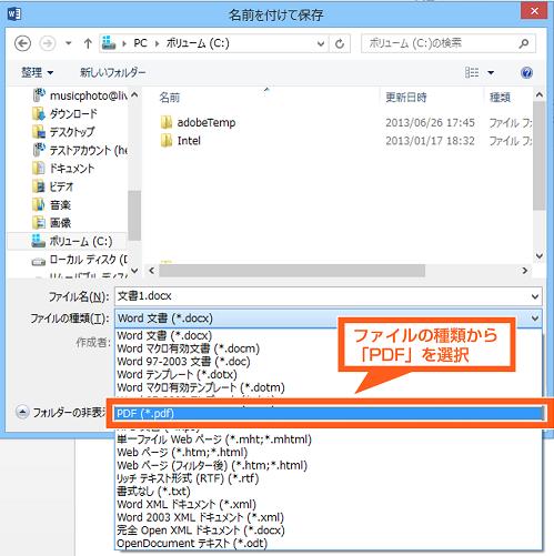 office word pdf 保存